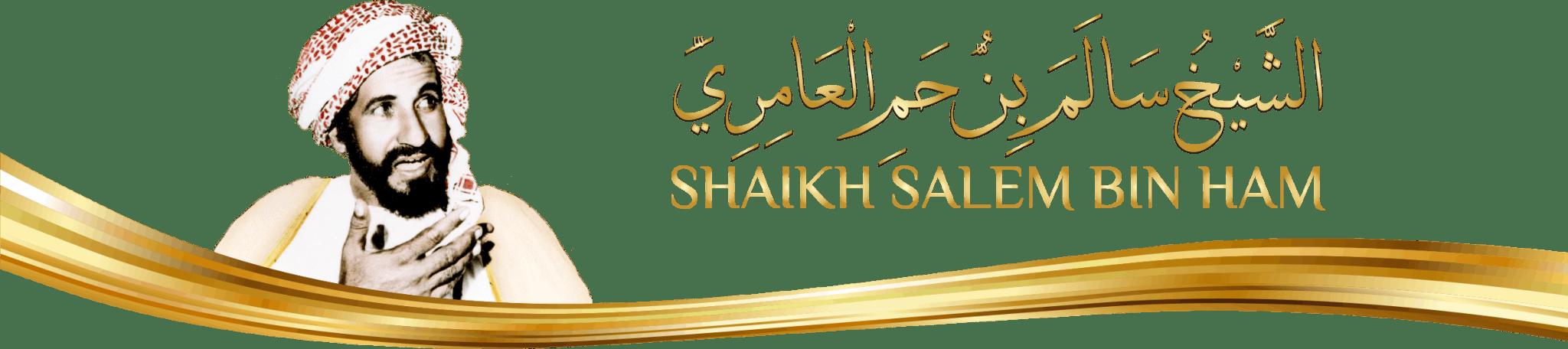 الموقع الرسمي للشيخ سالم بن حم العامري