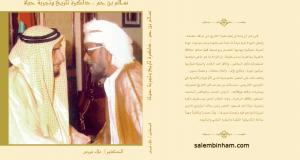 صورة كتاب ذاكرة تاريخ
